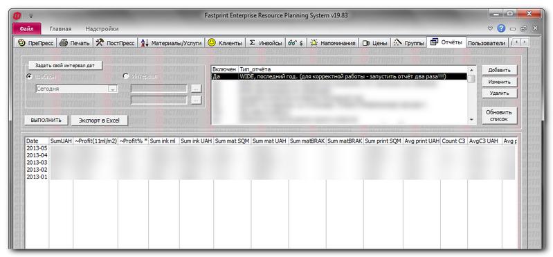 http://erpforum.fastprint.ua/img1/2013-05-07_14-22-50.png