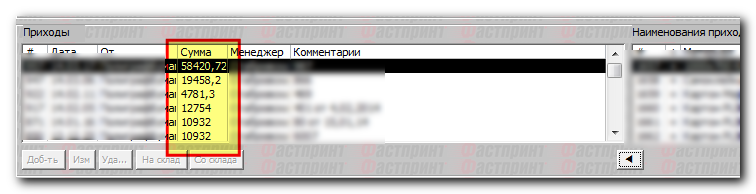 http://erpforum.fastprint.ua/img1/2014-04-28_14-56-43.png